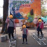 パパスキーヤーのオフシーズン「OUTDOOR DAY JAPAN 2019 TOKYOに行ってきた」