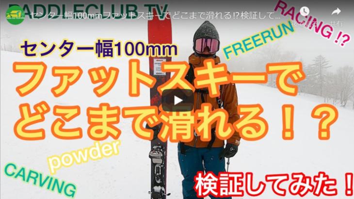 パパスキーヤーのスキー選び「100mm超えのファットスキーで整地が滑れるか不安な時に見る動画」
