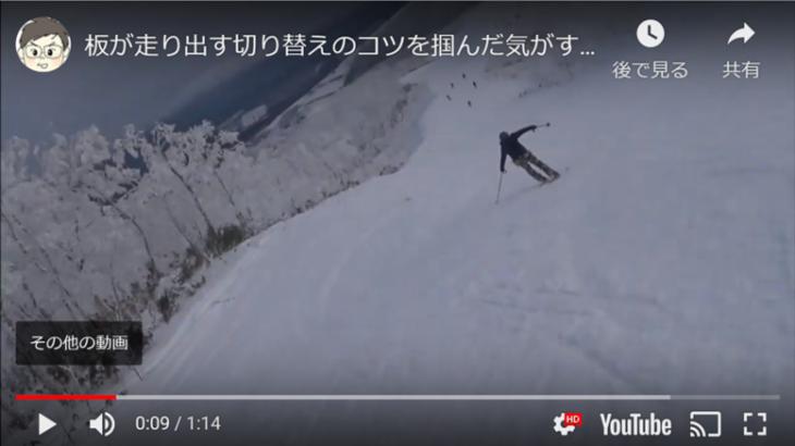 パパスキーヤーが教える誰でもできるスキーメソッド「⑮板が走り出す切り替えのコツを掴んだ気がする」