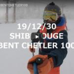 パパスキーヤーのスキー選び「Atomic BENT CHETLER 100 19/20で整地を流す」