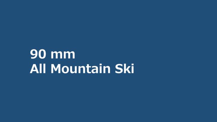 パパスキーヤーのスキー選び「19/20 90mmオールマウンテンモデル」