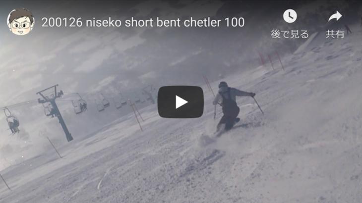 パパスキーヤーのスキー選び「100mmファットスキーでもこれだけできる!!Bent Chetler 100でショートターン」
