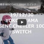 パパスキーヤーのスキー選び「Atomic BENT CHETLER 100 19/20 スイッチで三女の指導」