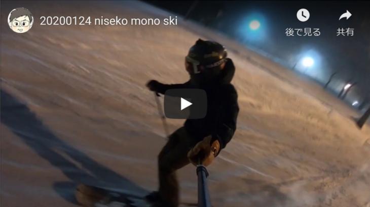 パパスキーヤーのスキーログ「20/1/24 ニセコアンヌプリをモノスキーで滑って来た