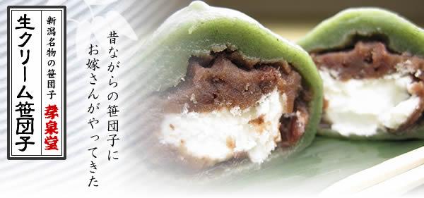 パパスキーヤーのおすすめグルメ「新潟方面のスキーのお土産に!!生クリーム笹団子」