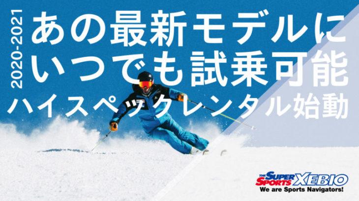 パパスキーヤーのスキー選び「全国初!!戸隠で20/21ニューモデル乗り放題ができるらしい」