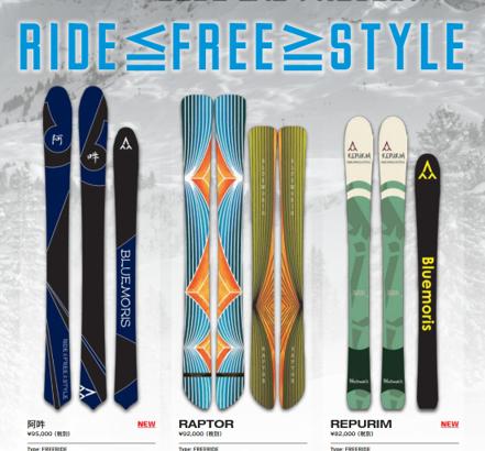 パパスキーヤーのスキー選び「2020/2021 スキーニューモデル情報 Bluemoris編」