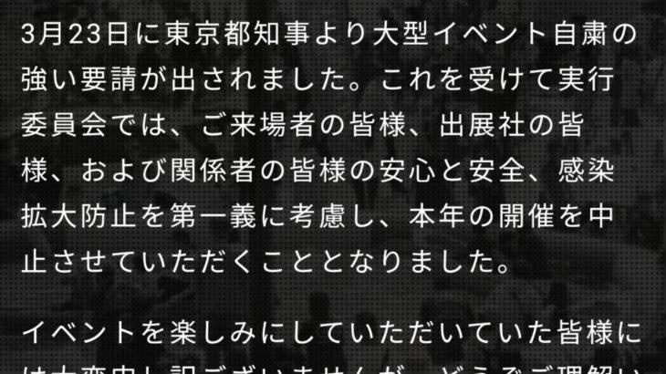 パパスキーヤーのオフシーズン「悲報…アウトドアデイジャパン東京2020が中止に」