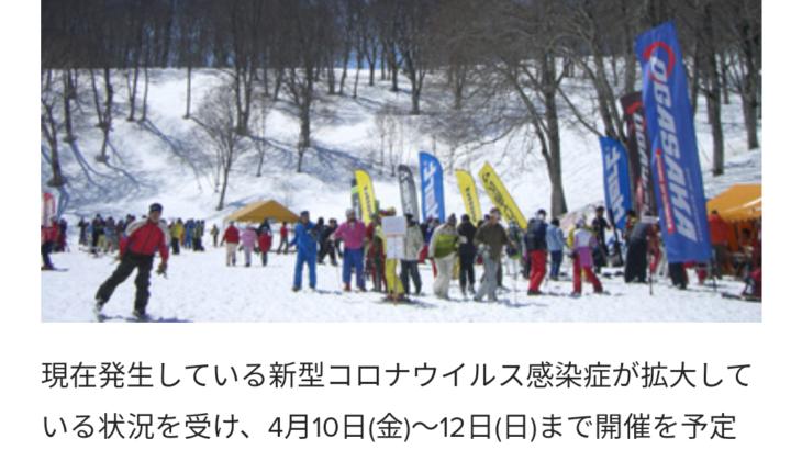 パパスキーヤーのスキー選び「野沢温泉20/21ニューモデルスキースノーボード試乗会中止」