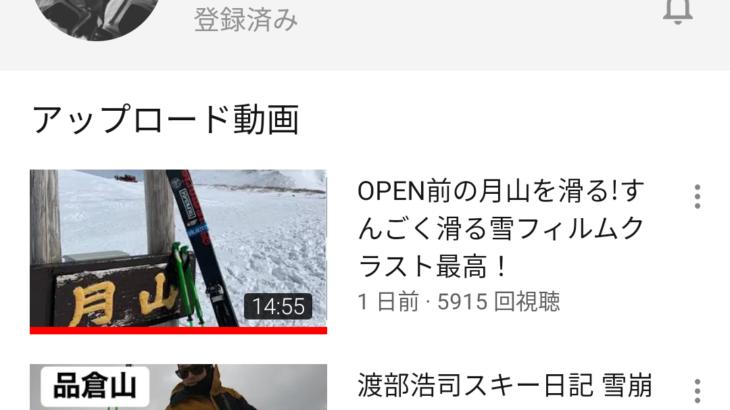パパスキーヤーのすごもり「家で楽しむスキーYouTubeチャンネル集」