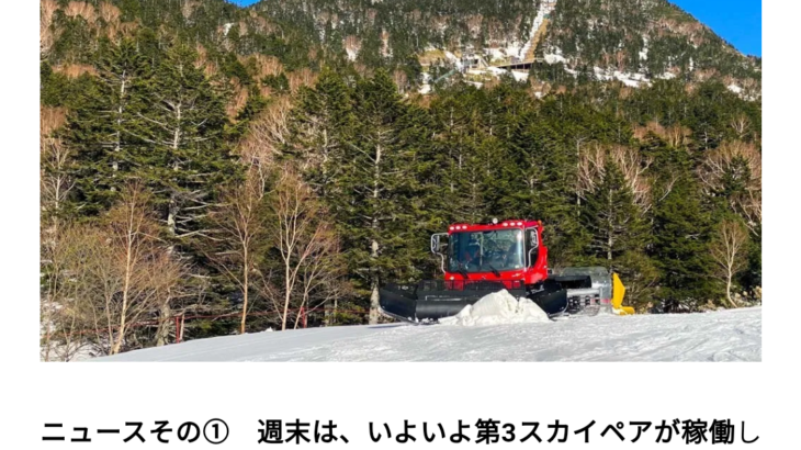 パパスキーヤーのひとりごと「この週末5/9から横手山⇔渋峠が行き来できるように!!」