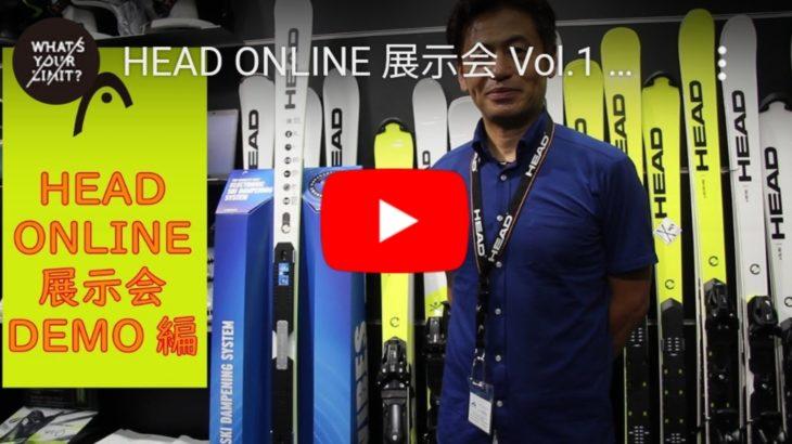 パパスキーヤーのスキー選び「HEADが20/21ニューモデルのONLINE展示会やってます!!」