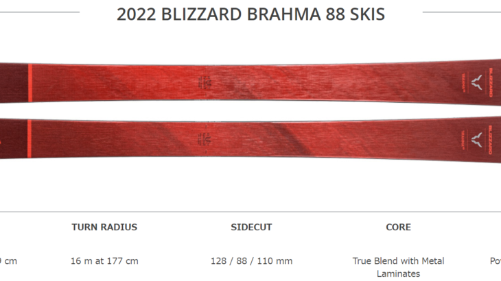 パパスキーヤーのスキー選び「2021/2022 スキーニューモデル情報 Blizzard編」