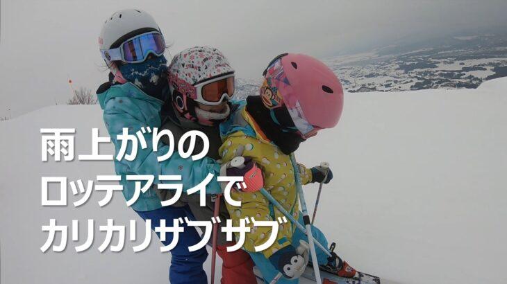 パパスキーヤーのスキーログ「21/1/23-24 たまにはロッテアライでラグジュアリーなスキーを」